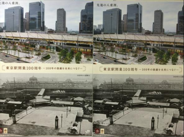 東京駅開業100周年.png
